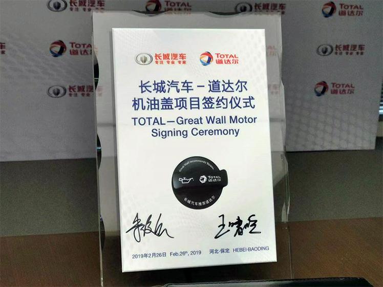 长城汽车-道达尔机油盖项目签约水晶牌