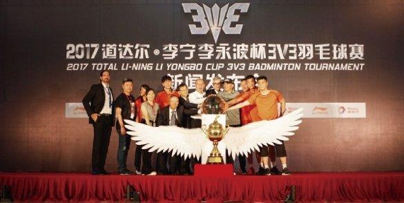 2017道达尔•李宁李永波杯3V3羽毛球赛