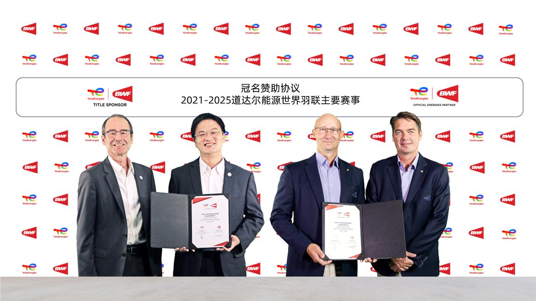 道达尔能源成为世界羽联主要锦标赛冠名赞助商至2025年